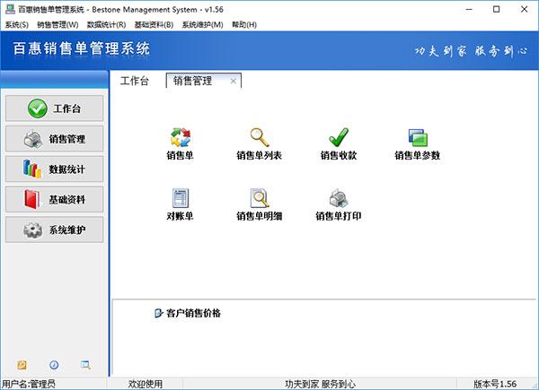 百惠銷售單管理系統