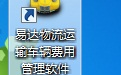 易达物流运输车辆费用管理软件段首LOGO