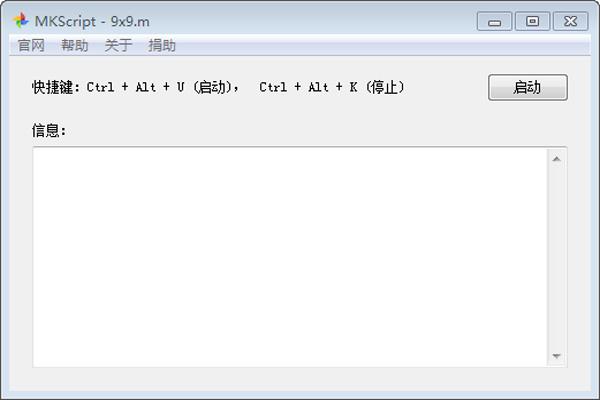 MKScript鼠標鍵盤自動化腳本解釋器
