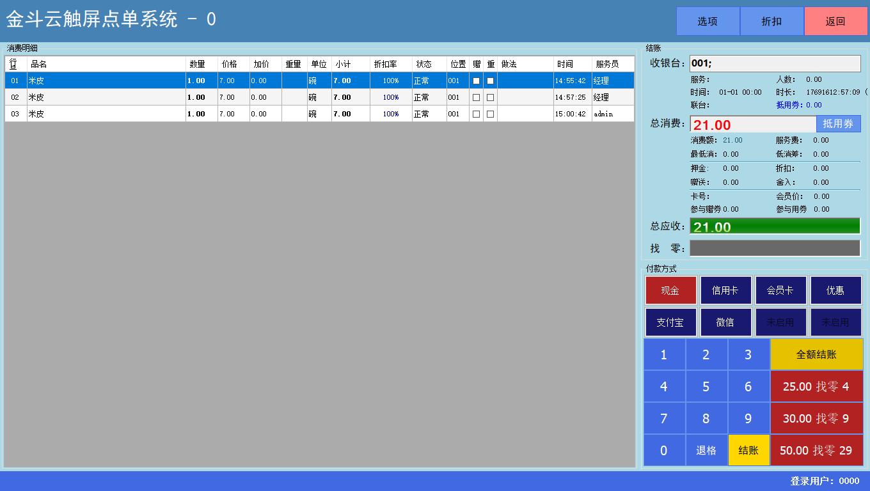 金斗云正版收银软件截图2