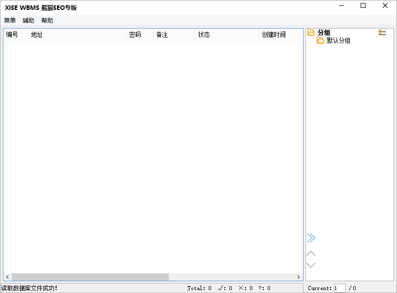 XISE WBMS 熊猫SEO专版