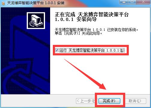 天龙博弈智能决策平台截图