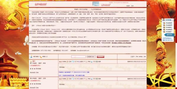 LFMessS 嶺峰網行業專用留言系統