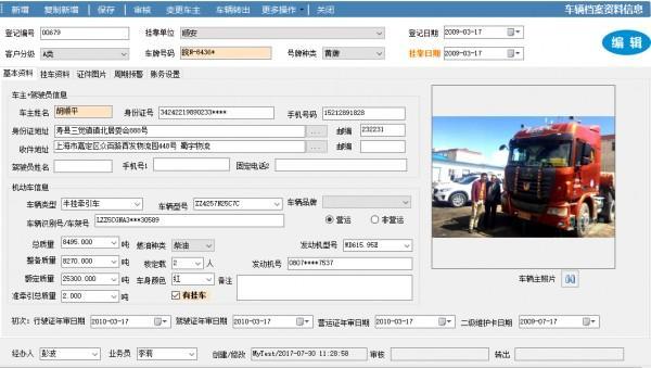 八爪司机车辆云管理平台截图