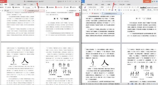 small pdf转换器