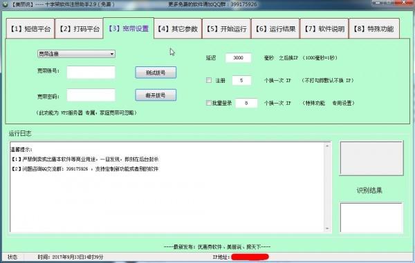美丽说注册机工具软件