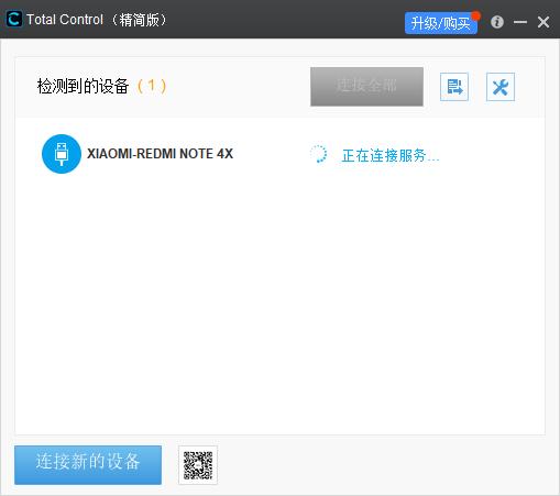 Total Control安卓投屏软件截图